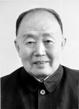 马文瑞(1912—2004)