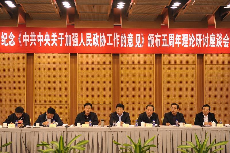 《关于加强人民政协工作意见》纪念会