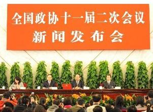 全国政协十一届二次会议举行中外记者会