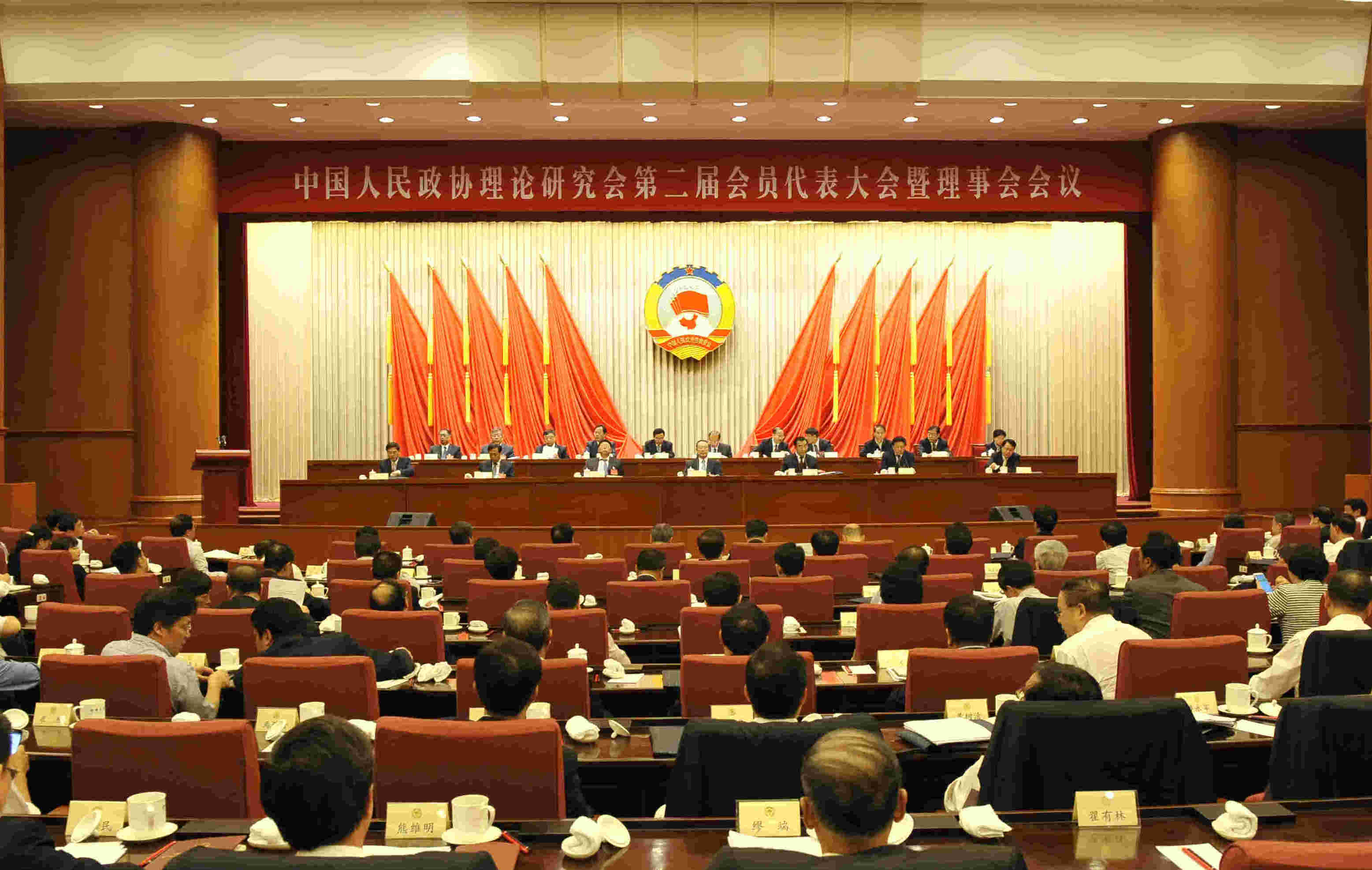 中国人民政协理论研究会第二届会员代表大会暨理事会会议召开