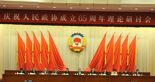 庆祝人民政协成立65周年理论研讨会举行