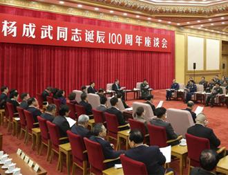 纪念杨成武同志诞辰100周年座谈会在京举行 俞正声出席