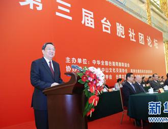 俞正声出席第三届台胞社团论坛开幕式并致辞