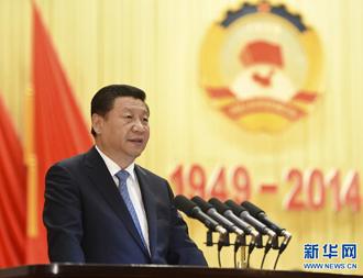 习近平在庆祝人民政协成立65周年大会上发表重要讲话