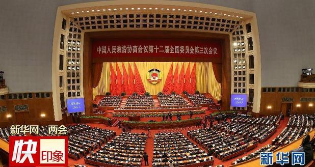 全国政协十二届三次会议举行第三次全体会议