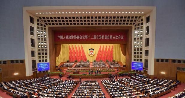 全国政协十二届三次会议举行第四次全体会议