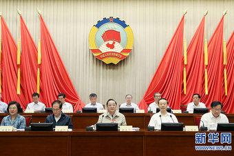 全国政协十二届常委会第十一次会议举行全体会议