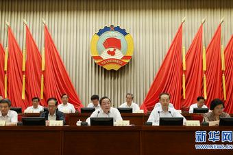 全国政协十二届常委会第十一次会议闭幕 俞正声讲话