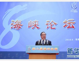 第八届海峡论坛在厦门举行 俞正声出席并致辞