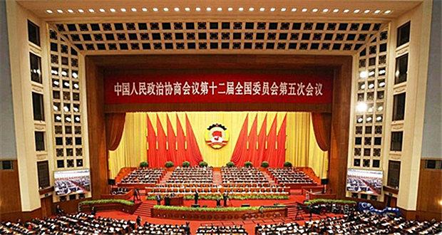 全国政协十二届五次会议举行第三次全体会议