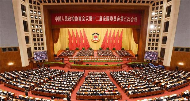 全国政协十二届五次会议举行第四次全体会议 俞正声出席