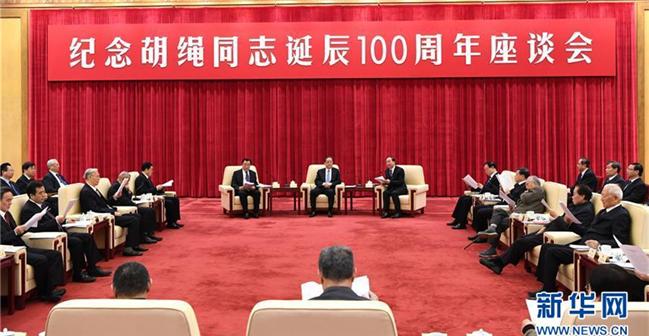 纪念胡绳同志诞辰100周年座谈会在京举行