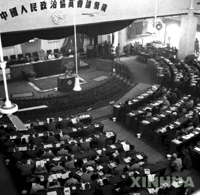 中国人民政治协商会议第一届全体会议会场
