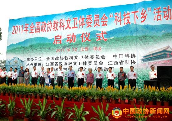 """10月12日上午,全国政协教科文卫体委员会与中国科学技术协会联合开展的""""科技下乡""""活动启动仪式举行。"""