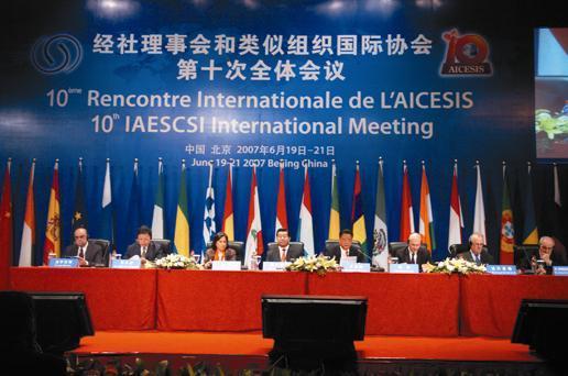 2007年6月,经社理事会和类似组织国际协会第十次全体会议在北京召开。会议由中国经社理事会承办。