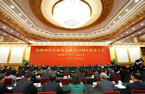 12月16日,海峡两岸关系协会成立20周年纪念大会在北京人民大会堂举行。新华社发(万象 摄)