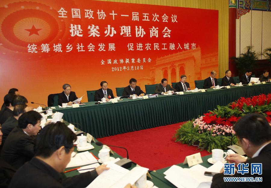"""3月10日,全国政协十一届五次会议提案办理协商会在北京举行。会议就""""统筹城乡社会发展,促进农民工融入城市""""的主题展开交流。新华社记者王申 摄"""